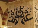 Edirne Eski Camii ve detaylar 13